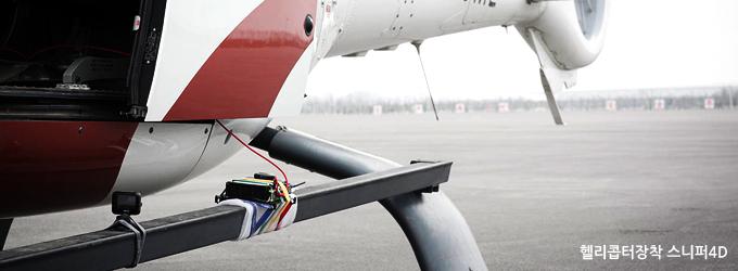 헬리콥터에장착한사용사례